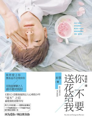 cover image of 你不要送花给我