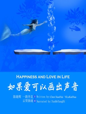 cover image of 如果爱可以画出声音
