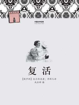 cover image of 复活