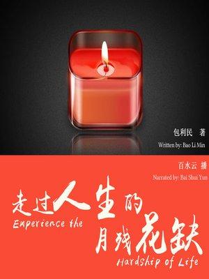 cover image of 走过人生的月残花缺
