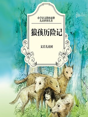 cover image of 狼孩历险记