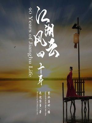 cover image of 江湖风云四十年