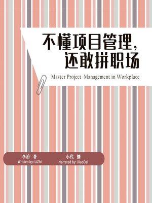 cover image of 不懂项目管理,还敢拼职场