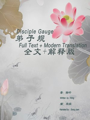 cover image of 弟子规(全文+解释版)