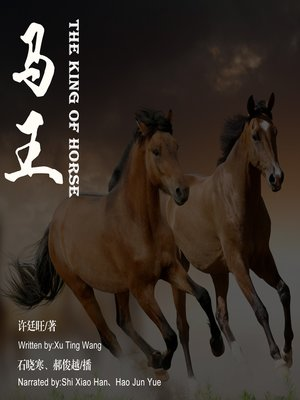cover image of 马王