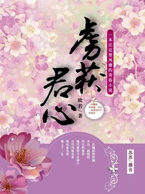 cover image of 虏获君心