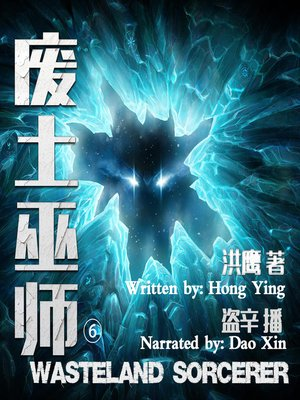 cover image of 废土巫师6