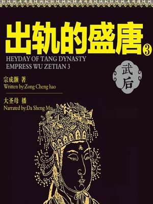 cover image of 出轨的盛唐