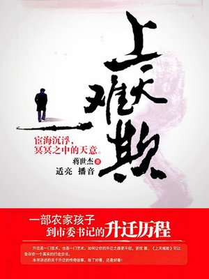 cover image of 上天难欺
