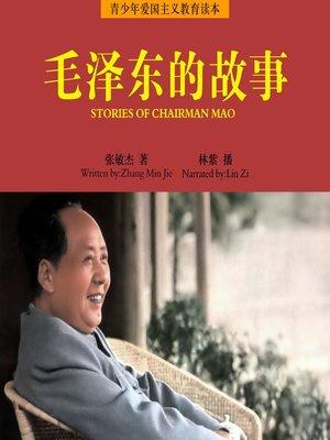 cover image of 毛泽东的故事