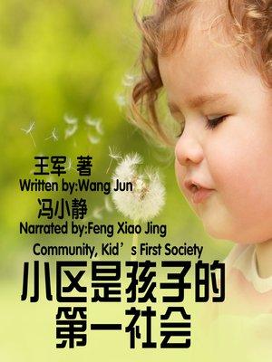 cover image of 小区是孩子的第一社会