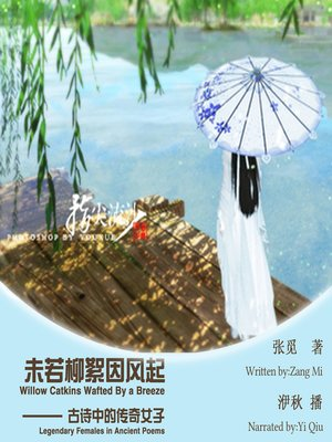 cover image of 未若柳絮因风起