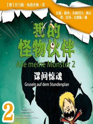 cover image of 我的怪物伙伴2