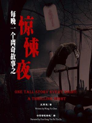 cover image of 每晚一个离奇故事之惊悚夜