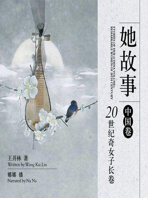 cover image of 她故事.中国卷:20世纪奇女子长卷