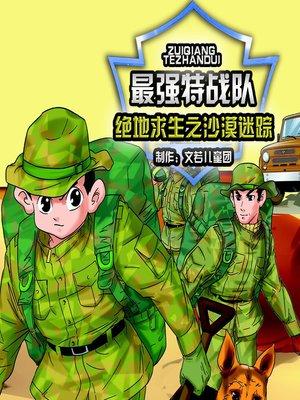 cover image of 最强特战队绝地求生之沙漠迷踪 4