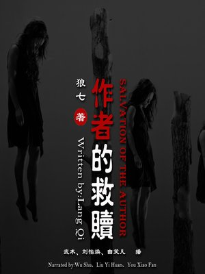 cover image of 作者的救赎