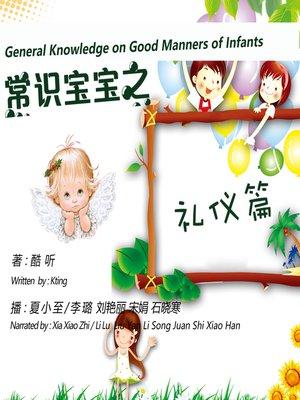 cover image of 常识宝宝之礼仪篇