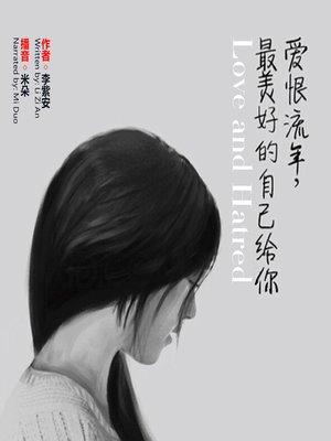 cover image of 爱恨流年,最美好的自己给你