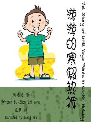 cover image of 游游的寒假热裤