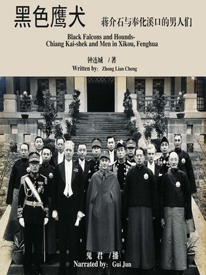cover image of 黑色鹰犬