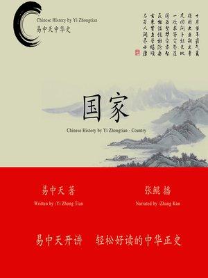 cover image of 易中天中华史-国家