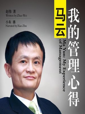 cover image of 马云