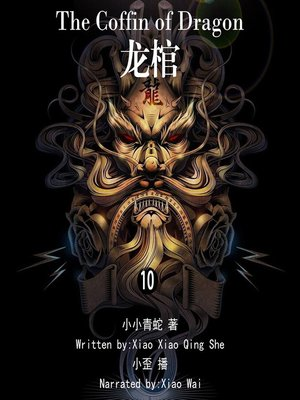 cover image of 龙棺10