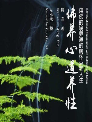 cover image of 佛养心道养性