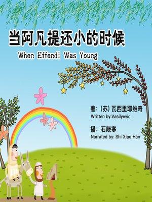 cover image of 当阿凡提还小的时候