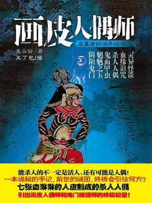 cover image of 画皮人偶师