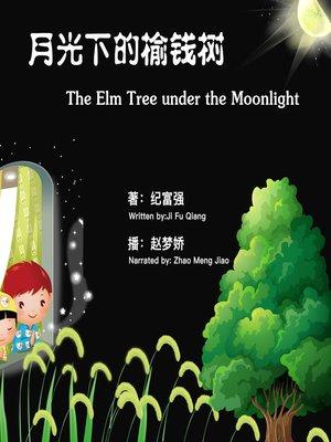 cover image of 月光下的榆钱树
