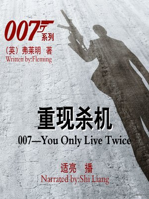 cover image of 007系列