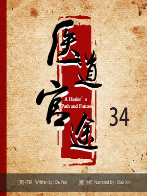 cover image of 医道官途34