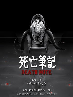 cover image of 死亡笔记