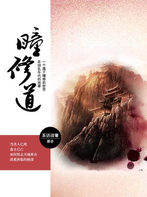 cover image of 瞳修道