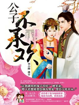cover image of 公子不承欢