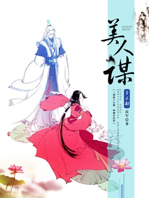cover image of 美人谋第二部