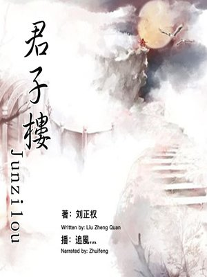 cover image of 君子楼