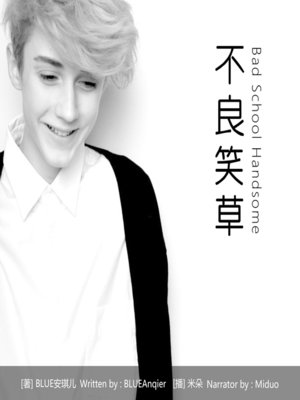 cover image of 不良笑草