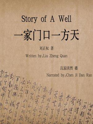 cover image of 一家门口一方天