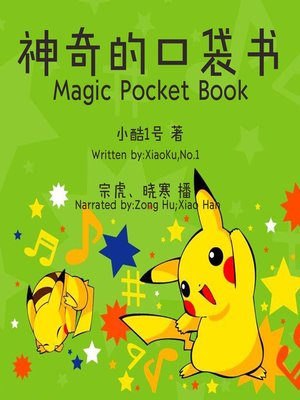 cover image of 神奇的口袋书