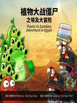 cover image of 植物大战僵尸之埃及大冒险