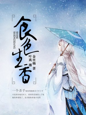 cover image of 食色生香