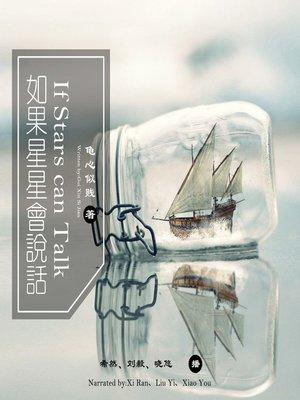 cover image of 如果星星会说话