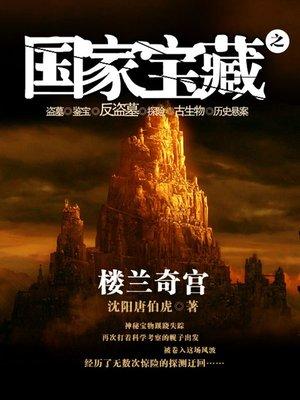 cover image of 国家宝藏之楼兰奇宫