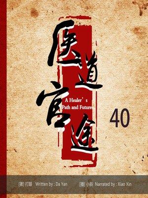 cover image of 医道官途40