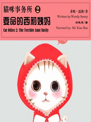 cover image of 猫咪事务所2