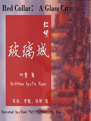 cover image of 红领