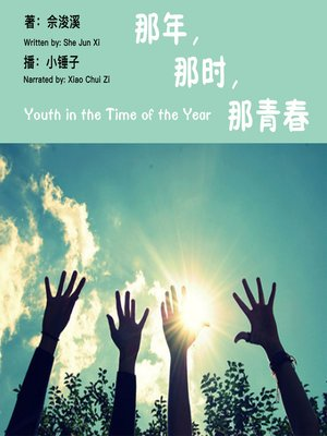 cover image of 那年,那时,那青春